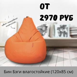 Кресла-мешки от 2970
