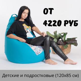 Кресла-мешки от 4220