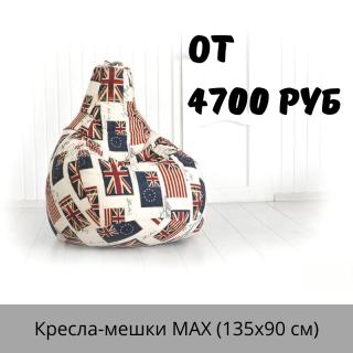 Кресла-мешки от 4700