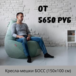 Кресла-мешки от 5650