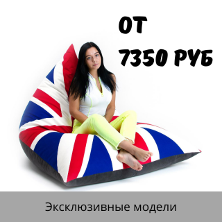 Кресла-мешки от 7350